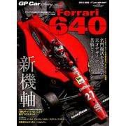 GP CAR STORY Vol.27 Ferrari 640 (サンエイムック) [ムックその他]