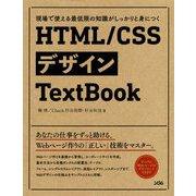 現場で使える最低限の知識がしっかりと身につくHTML/CSSデザインTextBook [単行本]