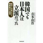 韓国でも日本人は立派だった-証言と史料が示す朝鮮統治の偉業 [単行本]