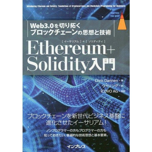 Ethereum+Solidity入門 Web3.0を切り拓くブロックチェーンの思想と技術 [単行本]