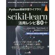 Python機械学習ライブラリ scikit-learn活用レシピ80+ [単行本]