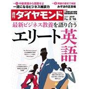 週刊 ダイヤモンド 2019年 3/16号 [雑誌]