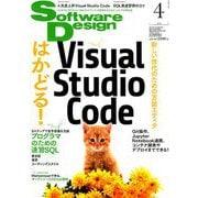 Software Design (ソフトウエア デザイン) 2019年 04月号 [雑誌]