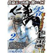 仁義零 2(秋田トップコミックスW) [コミック]