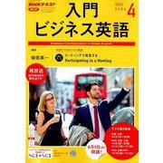 NHK ラジオ入門ビジネス英語 2019年 04月号 [雑誌]