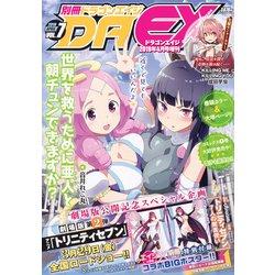 ヨドバシ.com - 増刊 月刊ドラゴ...