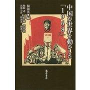 中国が世界を動かした「1968」 [単行本]