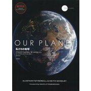 OUR PLANET -私たちの地球 [単行本]