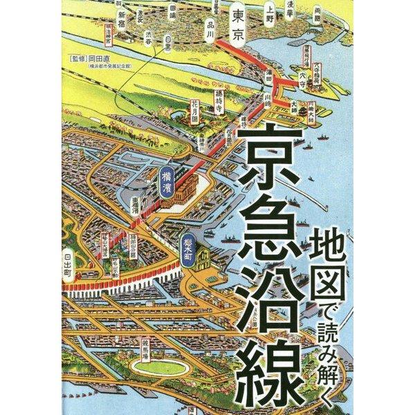 地図で読み解く京急沿線 [単行本]