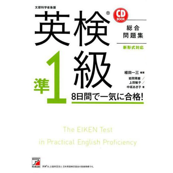 CD BOOK 英検(R)準1級 8日間で一気に合格! [単行本]