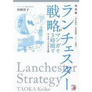 決定版 ランチェスター戦略がマンガで3時間でマスターできる本 [単行本]