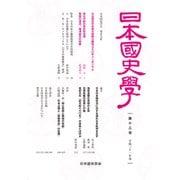 日本国史学 第13号 [単行本]