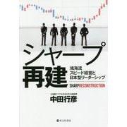 シャープ再建  鴻海流スピード経営と 日本型リーダーシップ [単行本]