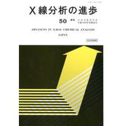 X線分析の進歩 50-X線工業分析54集 [単行本]
