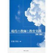 現代の教師と教育実践-第2版 第2版 [単行本]