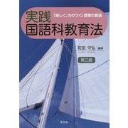 実践国語科教育法-第3版:「楽しく、力のつく」授業の創造 第3版 [単行本]