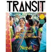 TRANSIT(トランジット)43号 ネパール(講談社 Mook(J)) [ムックその他]