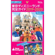 東京ディズニーランド完全ガイド 2019-2020(Disney in Pocket) [ムックその他]