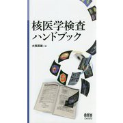 核医学検査ハンドブック [単行本]