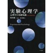 実験心理学(改訂増補第2版)-心理学の基礎知識 改訂増補版 [単行本]