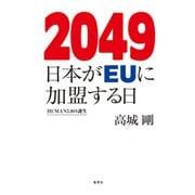 2049 日本がEUに加盟する日 HUMAN3.0の誕生 [単行本]