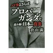 バカよさらば - プロパガンダで読み解く日本の真実 - [単行本]