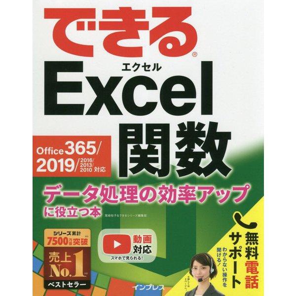 できるExcel関数 Office 365/2019/2016/2013/2010対応 データ処理の効率アップに役立つ本 [単行本]