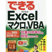 できるExcelマクロ&VBA Office 365/2019/2016/2013/2010対応 作業の効率化&時短に役立つ本 [単行本]
