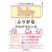 スラスラ読める Rubyふりがなプログラミング [単行本]