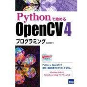 Pythonで始めるOpenCV4プログラミング [単行本]