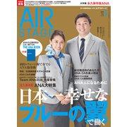 AIR STAGE (エア ステージ) 2019年 05月号 [雑誌]