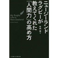 ニュージーランドラグビーが教えてくれた「人間力」の高め方 [単行本]