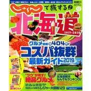 じゃらんで旅する♪北海道2019-2020: リクルートSPECIAL・EDITION [ムックその他]