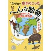 なぜか生きのこったへんな動物-おもしろ動物世界地図 [単行本]