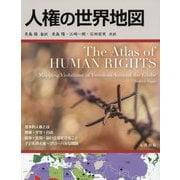 人権の世界地図(世界地図シリーズ) [単行本]