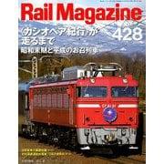 Rail Magazine (レイルマガジン) 2019年 05月号 [雑誌]
