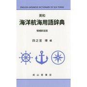 英和 海洋航海用語辞典 増補新装版 [事典辞典]