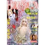 HONKOWA (ホンコワ) 2019年 05月号 [雑誌]