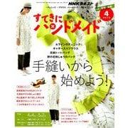 NHK すてきにハンドメイド 2019年 04月号 [雑誌]