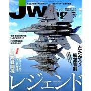 J Wings (ジェイウイング) 2019年 05月号 [雑誌]