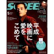 SCREEN(スクリーン) 2019年 05月号 [雑誌]