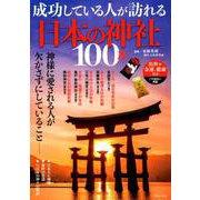 成功している人が訪れる日本の神社100選 [ムックその他]