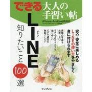 できる大人の手習い帖LINE知りたいこと100選-iPhone・Android両対応 [単行本]