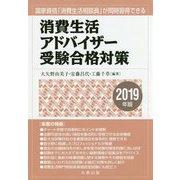 消費生活アドバイザー受験合格対策 2019年版 [単行本]