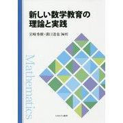 新しい数学教育の理論と実践 [単行本]