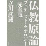仏教原論 ブッディスト・セオロジー 完全版 [単行本]
