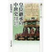 皇位継承の中世史-血統をめぐる政治と内乱 [全集叢書]