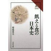 飢えと食の日本史 [全集叢書]