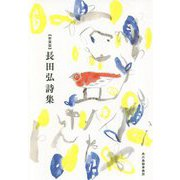 (新装版)長田弘詩集 [文庫]