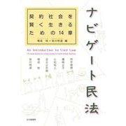 ナビゲート民法-現代社会を賢く生きる14章 [単行本]